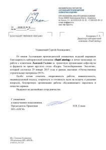 APSI.-g.-Dzerzhinsk
