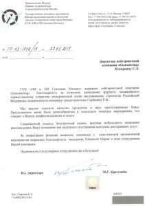 Благодарственное Генплан Москвы