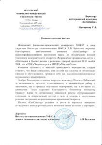 Rekomendatelnoe_pismo_MFJu